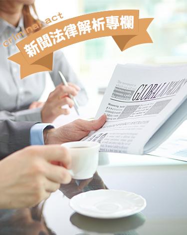 新聞法律解析手機版首圖