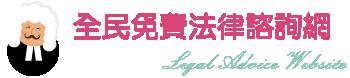 免費法律諮詢
